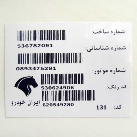 برچسب لچکی ایران خودرو