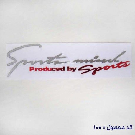 آرم Produced by sports