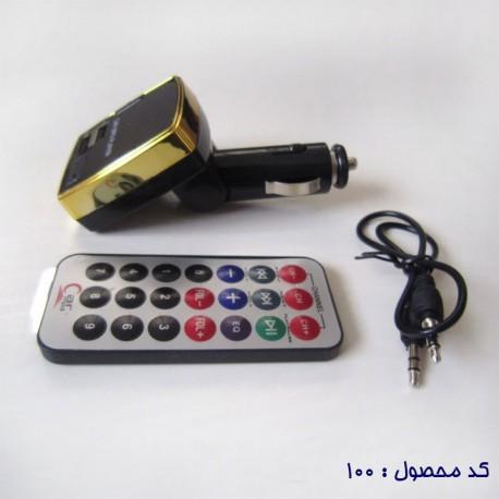 پخش MP3 فندکی خودرو شارژر دار
