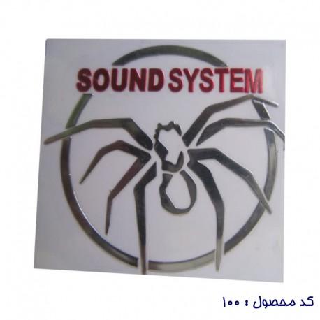 آرم SOUND SYSTEM