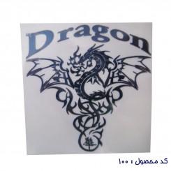 آرم Dragon