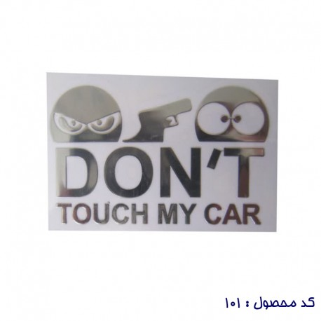 آرم DON'T TOUCH