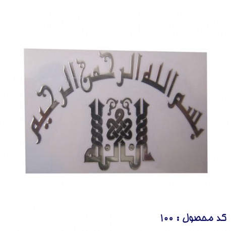 آرم بسم الله الرحمن الرحیم