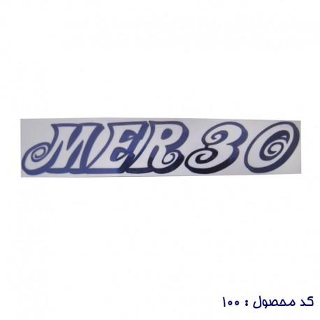 آرم لیزری MER30