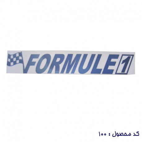 آرم لیزری فرمول ۱