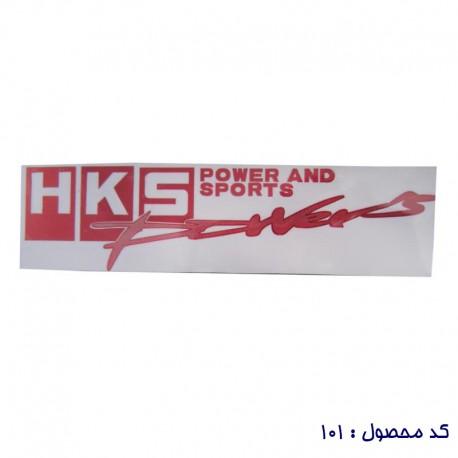 آرم لیزری HKS