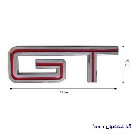آرم فلزی برجسته GT جدید