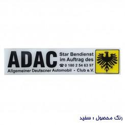 برچسب ژله ای سفید و زرد ADAC