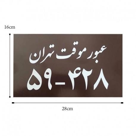 پلاک اسپرت عبور موقت تهران
