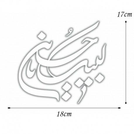 برچسب خودرو طرح لبیک یا حسین کد SF1817
