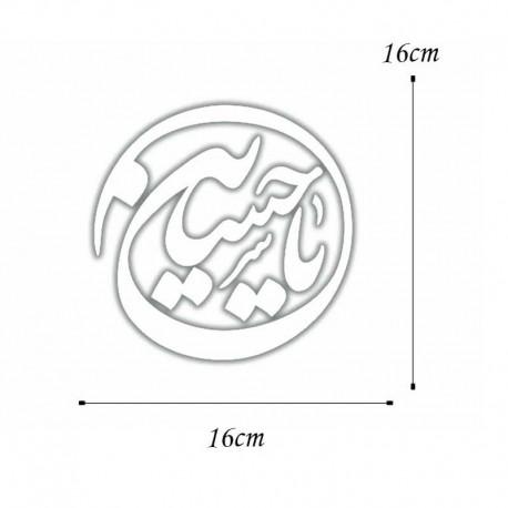 برچسب خودرو طرح یا حسین کد SF1616