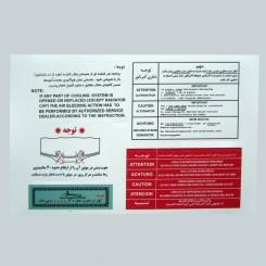برچسب درب موتور ایران خودرو