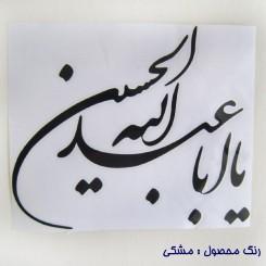 برچسب یا ابا عبدالله الحسین