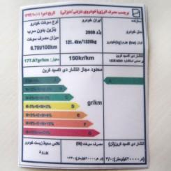 برچسب انرژی پژو 2008