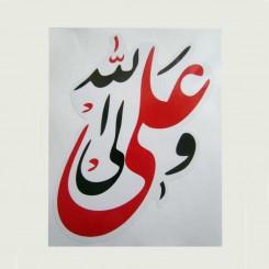 برچسب علی ولی الله