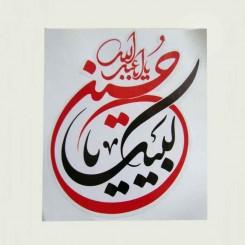 برچسب لبیک یاحسین(یا ابا عبدالله)