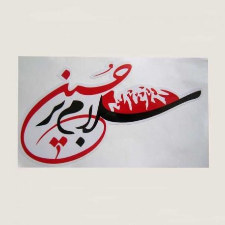 برچسب سلام برحسین علیه السلام