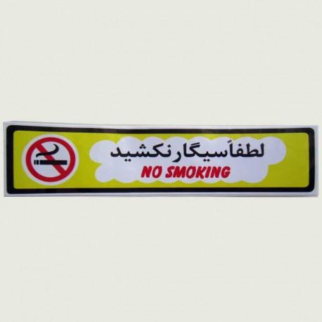برچسب لطفا سیگار نکشید